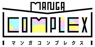 MANGA COMPLEX【マンガコンプレクス】